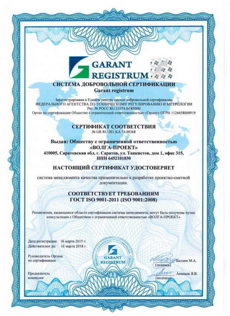 Сертификат системы менеджмента ГОСТ 9001-2011 (ISO 9001:2008)